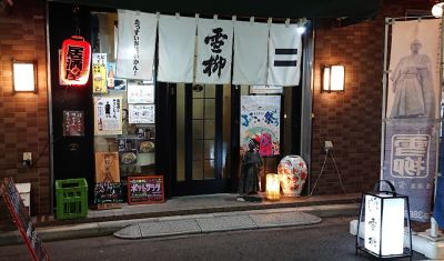 居酒屋 雪柳 浅草橋店