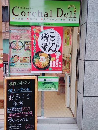 コーチャル 内神田店