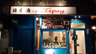 日本酒バル Tipsy ティプシー