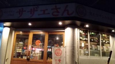 貝とワインのお店サザエさん