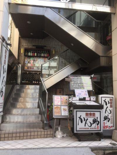 Japanese Dining日本酒バル KANSUKE かん助