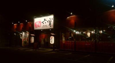 博多ラーメン 六寶 三田本店