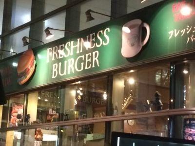 フレッシュネス バーガー 山下店 (FRESHNESS BURGER)
