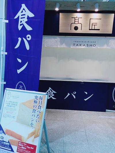食パン専門店 高匠 JR神田駅ナカ店