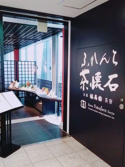 ふれんち茶懐石 京都福寿園茶寮 東京駅グランルーフ店
