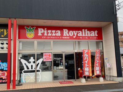 ピザ・ロイヤルハット とべ高尾田店