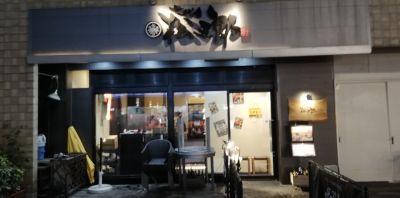 厨 七代目松五郎 渋谷