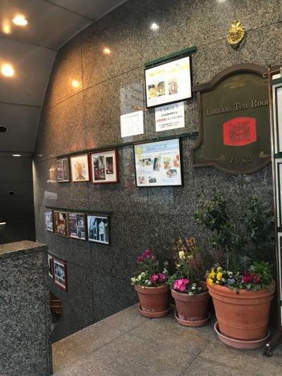 LONDON TEA ROOM 堂島本店