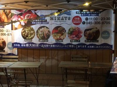 日本食レストラン ミナト (MINATO)の口コミ