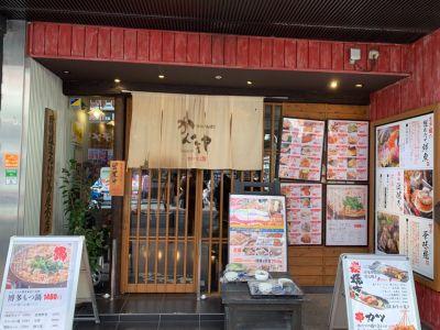 かんてきや 博多駅前店