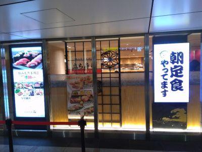 築地すし好 ‐和‐ Nagomi グランスタ丸の内店