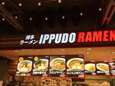 IPPUDO RAMEN EXPRESS イオンモール徳島店