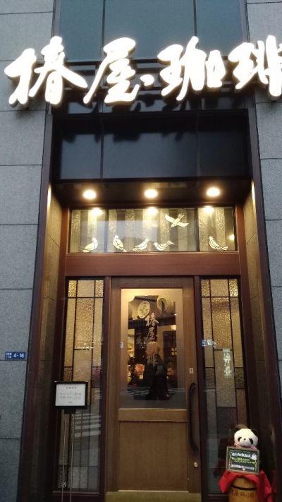 椿屋珈琲店八重洲茶寮