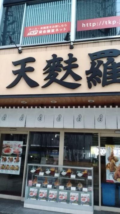 天麩羅えびのや 八重洲店