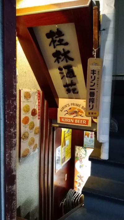 中華料理桂林酒苑