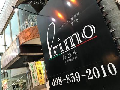 居酒屋 Primo (プリモ)