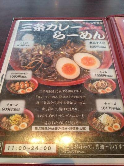 カレーハウス CoCo壱番屋 三条燕インター店