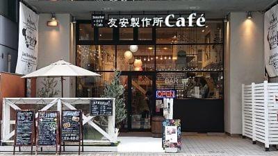友安製作所Cafe 浅草橋