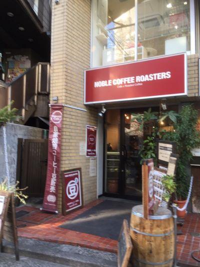 ノーブルコーヒーロースターズ (NOBLE COFFEE ROASTERS)