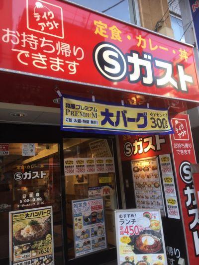 Sガスト 日吉店