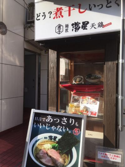 麺匠 濱星天鶏 日吉店
