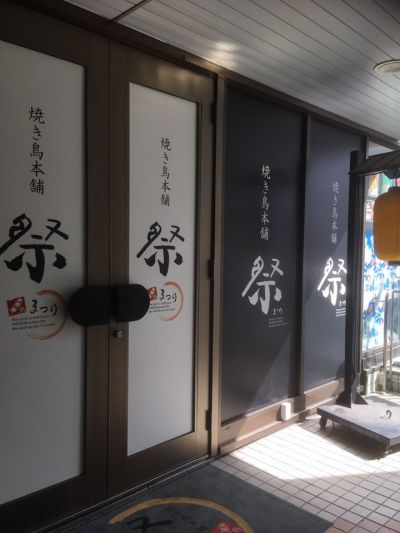焼き鳥本舗 祭 本厚木店