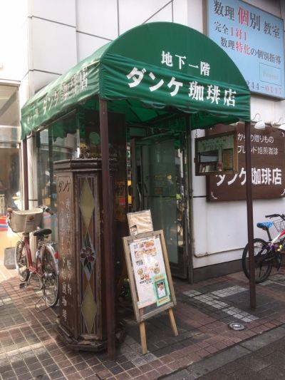 ダンケ珈琲店 2号店