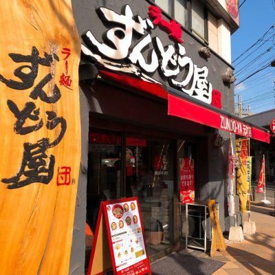 ずんどう屋 神戸元町店
