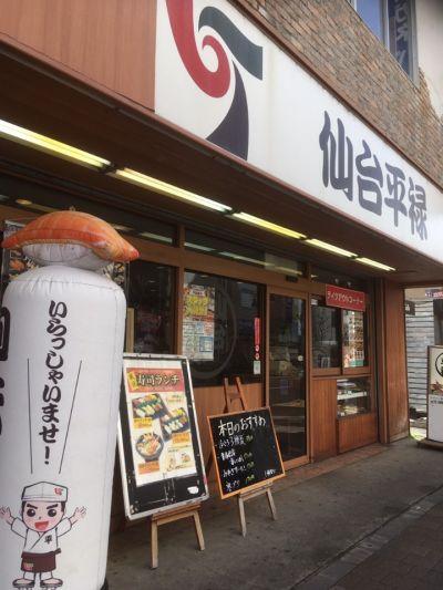 平禄寿司 神奈川厚木店