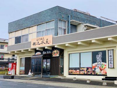村上水産 大砂丘店