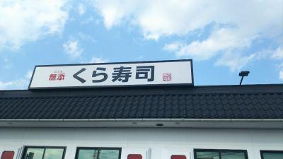 くら寿司 東広島店の口コミ