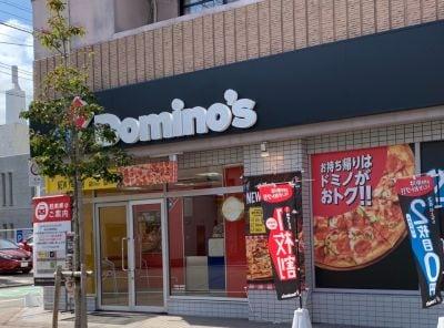 ドミノ・ピザ 松山店