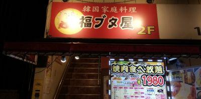 韓国料理 豚肉専門店 福ブタ屋の口コミ