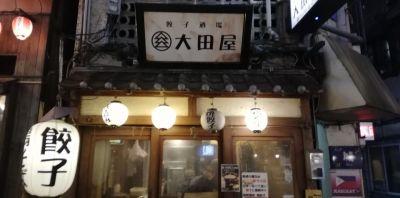 餃子 酒場 大田屋の口コミ