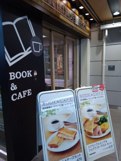 HINT INDEX BOOK エキュート東京店
