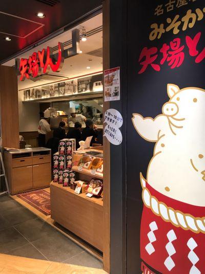 みそかつ 矢場とん 東京グランルーフ店