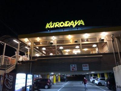黒田屋 基山店