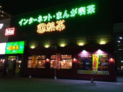 インターネットまんが喫茶 亜熱帯 豊川駅東口店