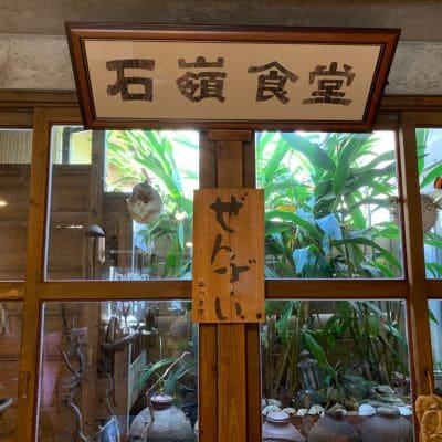 沖縄の味 石嶺食堂