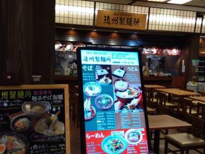 遠州製麺所