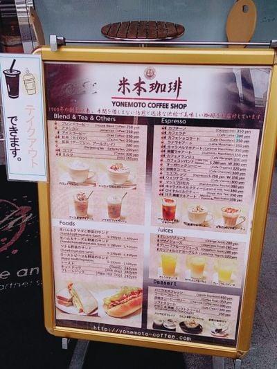 米本珈琲 神田店の口コミ
