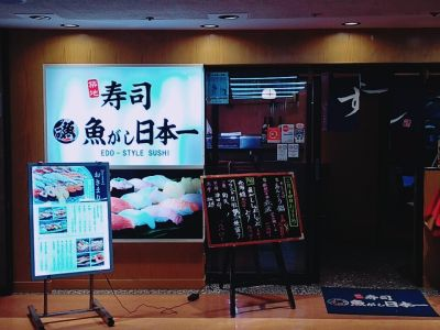 寿司 魚がし日本一 新橋駅ビル店