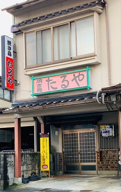 焼き鳥たるや 鳥取駅南店