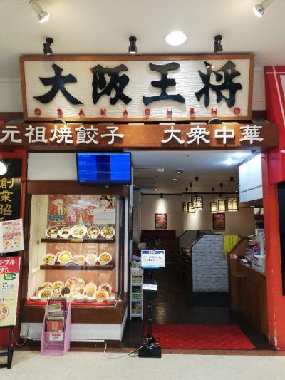 大阪王将 西原シティ店
