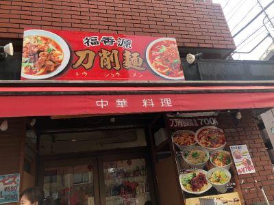 福香源 刀削麺の口コミ