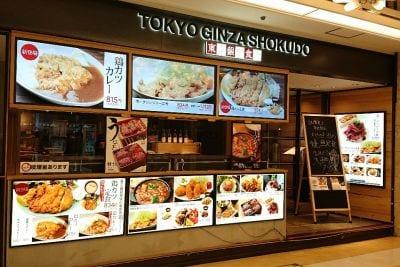 東京銀座食堂 銀座インズ店