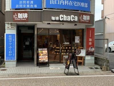 珈琲 Chaca