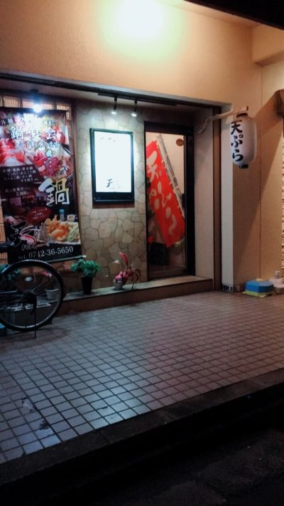 天ぷら 清水