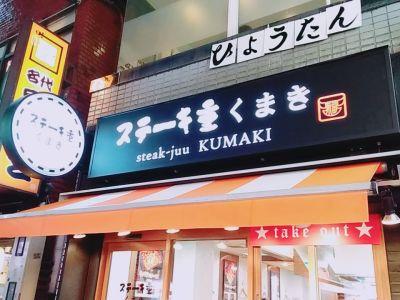 ステーキ重 くまき 神田店