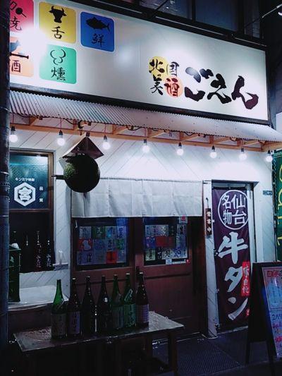 北国美酒 ごえん(旧名:東北居酒屋 まる文)